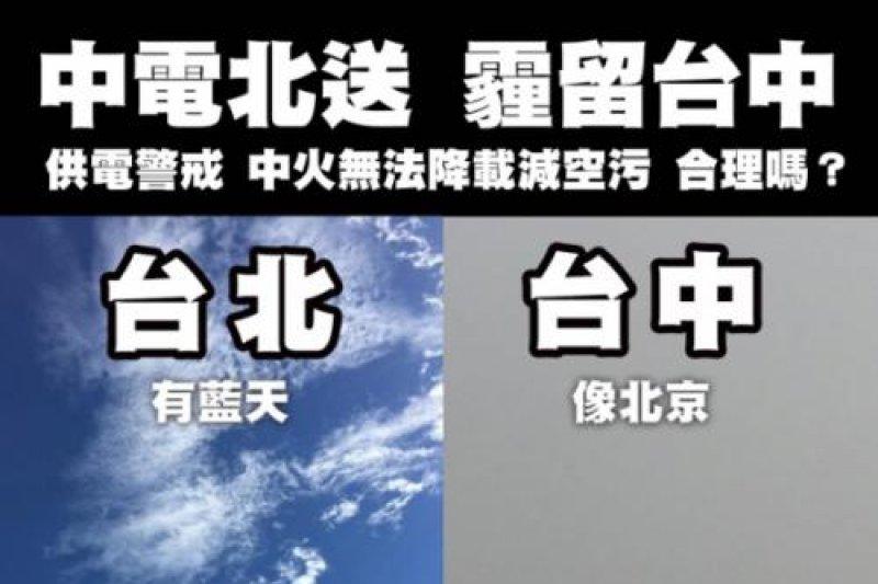 環團要求政府調整中電北送政策(主婦聯盟環境保護基金會台中分會)