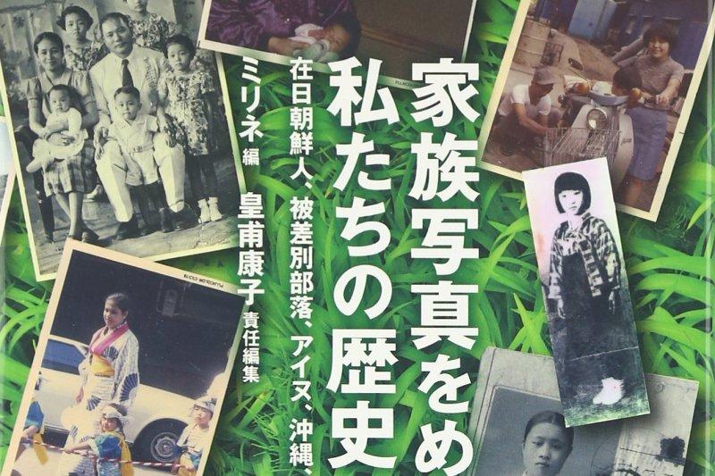 日本與北韓雖在1950年代後期實施歸國政策,但目前仍有許多南、北韓人住在日本。