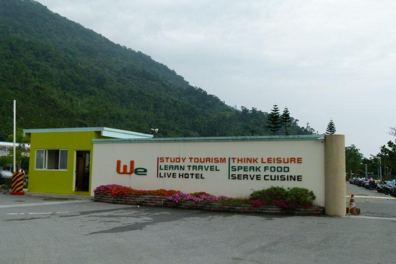 位於花蓮縣的臺灣觀光學院被網友評為最可能面臨退場的大學。(臺灣觀光學院官網)