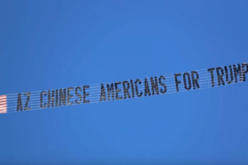 挺川普的華人募款宣傳挺川普標語。(美國之音)