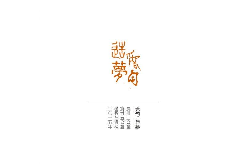 蔡孟宸作品(圖/Hahow提供)