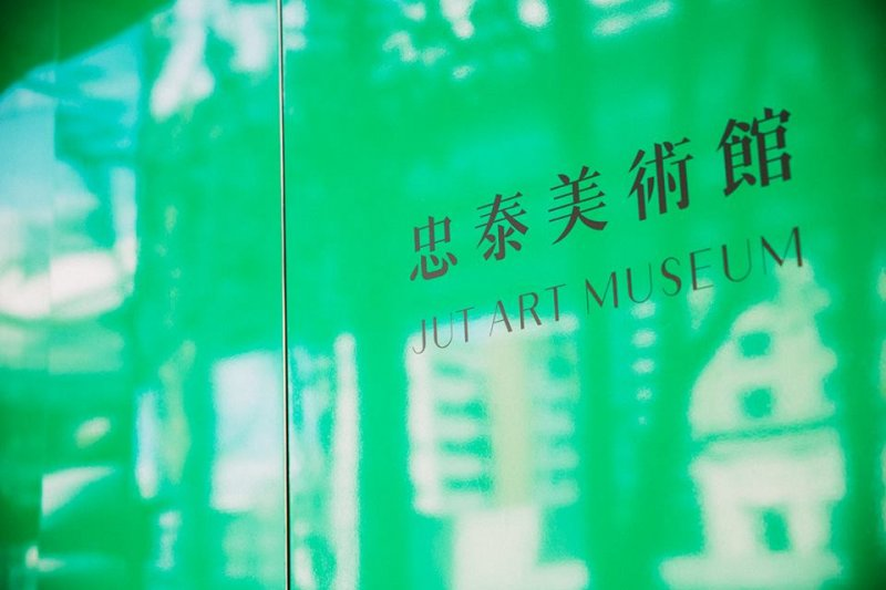 10月22日,忠泰美術館正式開館。(圖片取自忠泰美術館臉書)