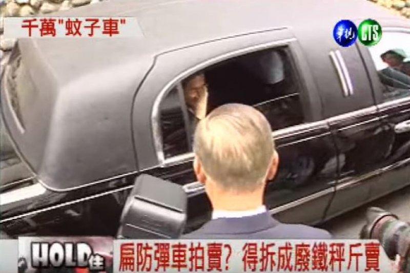 國安局於2007年花了1400萬元在前總統陳水扁任內採購的林肯總統防彈車,只跑了5500公里就封存至今。(取自華視新聞)