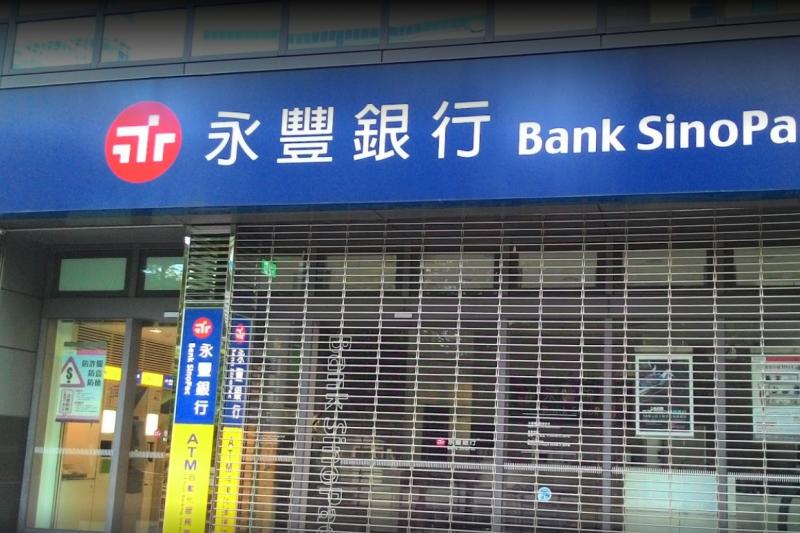 永豐銀行、永豐金。(取自Google Map)