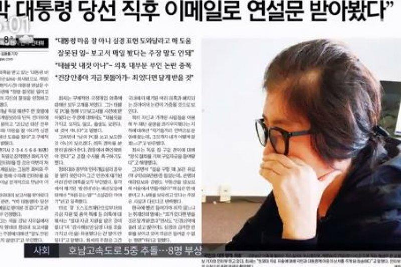 崔順實接受韓媒專訪,表達自己並未干預國政。