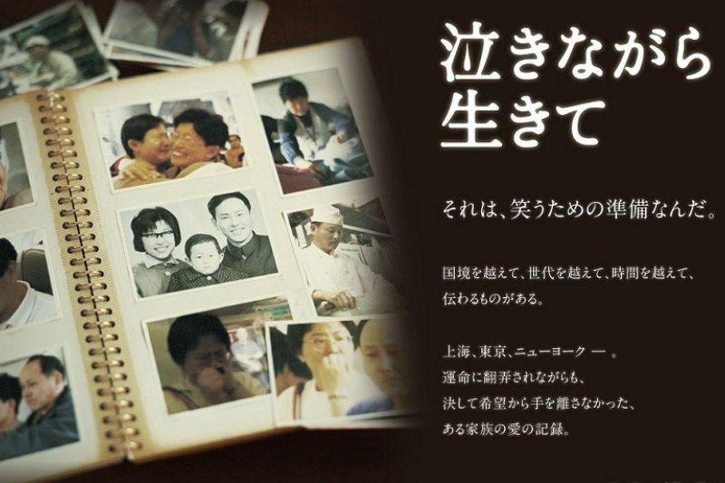 《含淚活著》紀錄片,敘述在日本艱苦打拚的上海人。