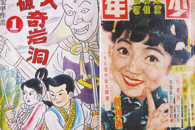 因為有人認為「漫畫會教壞小孩」,台灣的文化產業,就此被扼殺...(圖/玉山社提供)