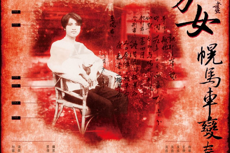 差事劇團的《人間男女─幌馬車變奏曲》,透過空間身體行動演出,重拾台灣白色恐怖歷史。(差事劇團提供)