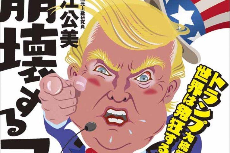 《美國崩壞/川普總統將使世界發狂!?》(崩壊するアメリカ トランプ大統領で世界は発狂する!?)書影。