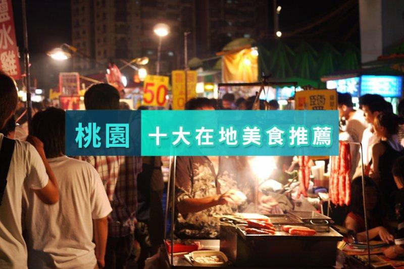 一說到台灣美食,桃園不是你腦海中會浮現的選項?那你就大錯特錯了!其實桃園有許多特色在地美食,這些滋味令人難忘!(圖/KKday提供)