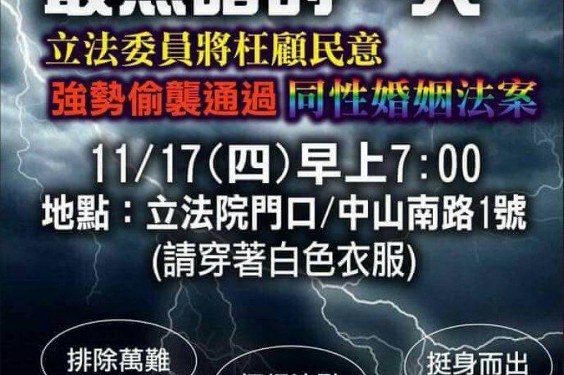 守護幸福家庭行動聯盟15日在臉書上發起活動,邀請反同志婚姻的朋友身穿白衣站上街頭。(取自 幸福家庭聯盟臉書)