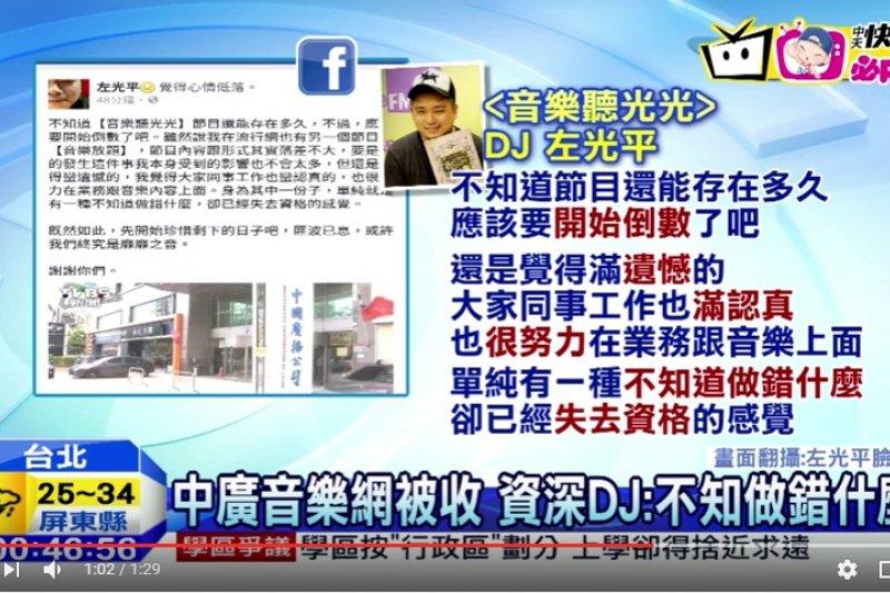 中廣在NCC要求下限期三個月內停播。(取自Youtube)