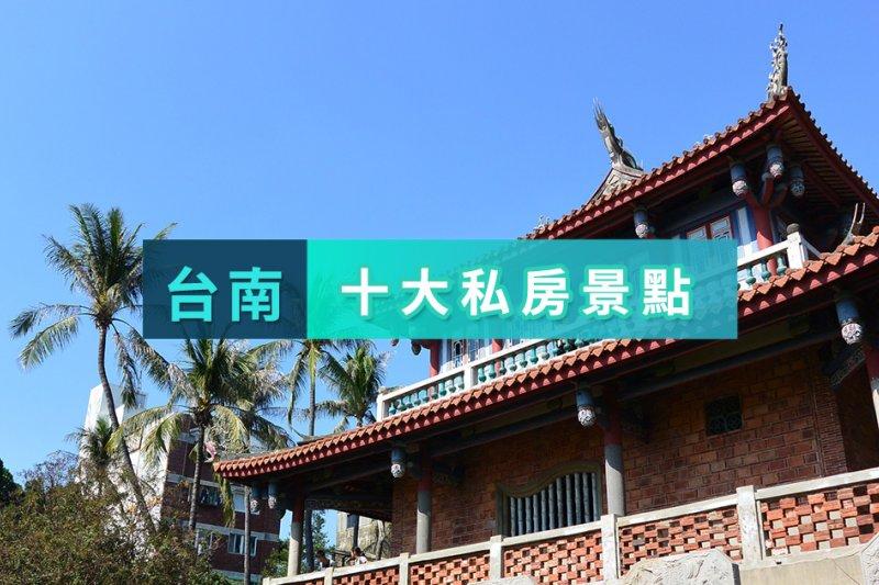 台南10個私房景點,你去過幾個?(圖/KKDAY提供)