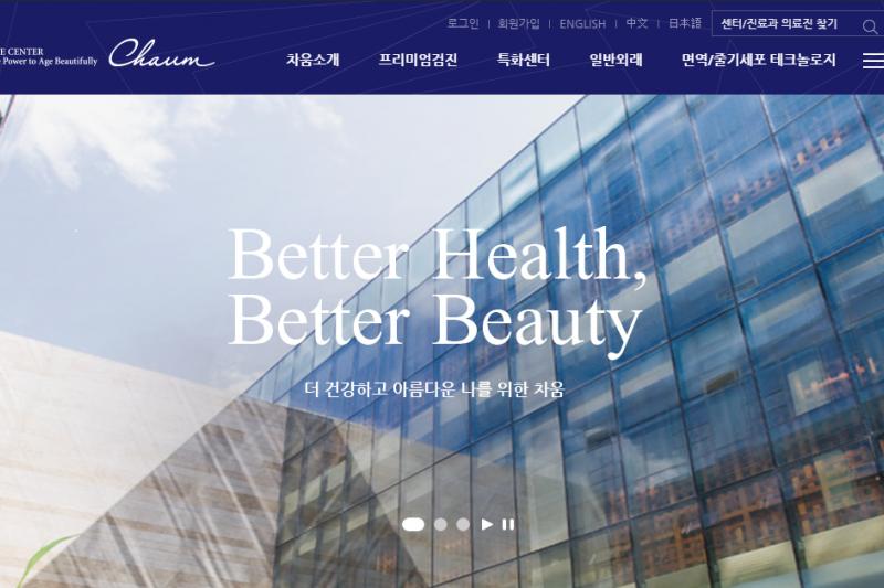 位於首爾市江南區的防止老化專科醫院「Chaum」。(翻攝官網)