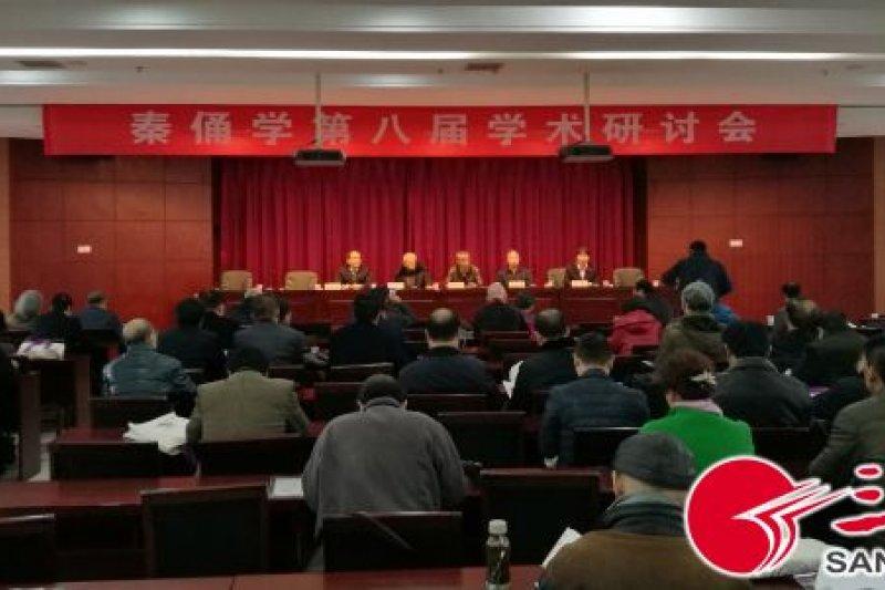 秦俑學第八屆學術研討會。