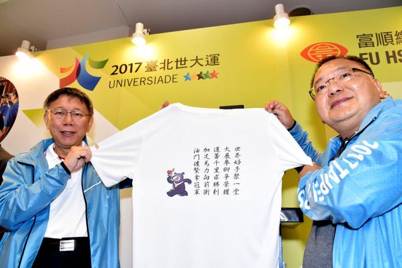 柯文哲強調,世大運的基本精神就是讓「臺灣走出去、世界走進來」。(台北市政府提供)