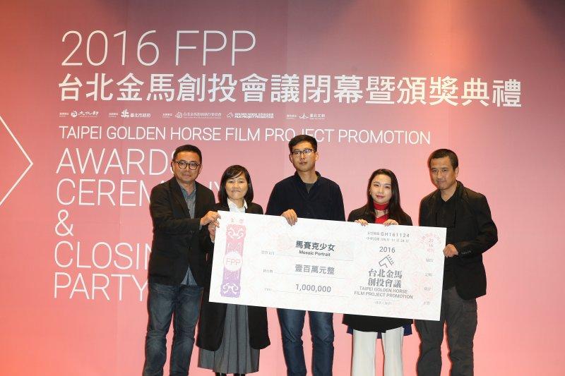 《馬賽克少女》在金馬創投會議中,獲得百萬獎項肯定,而創投會議帶來的不只是獎金,也為這部電影預先打響名號。(攝影 / Bruce Lee)