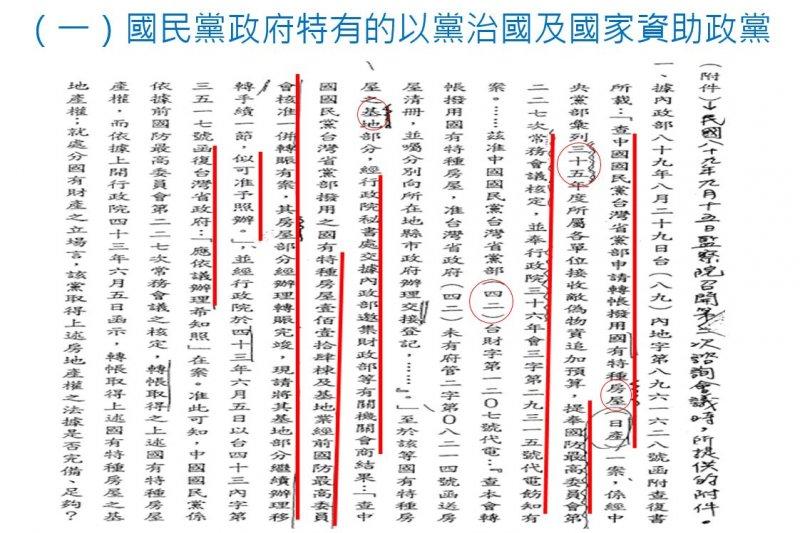 20161127-國民黨政府特有的以黨治國及國家資助政黨-王泰生提供