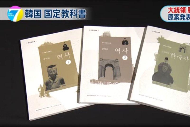 南韓教育部28日公布國編歷史教科書草案。(翻攝影片)