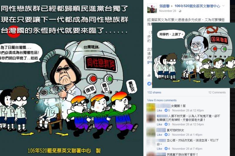 恐同團體盜用並修改香港漫畫家的作品,將內容改為妖魔化同性戀者,使原作者相當憤怒。(翻攝《熱血時報》)