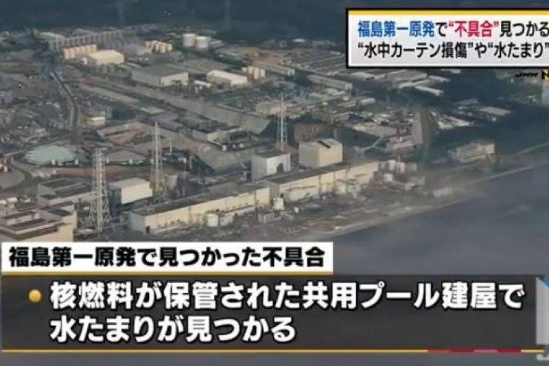 福島核災爆發至今已逾5年,對各地仍影響深遠。(翻攝推特)