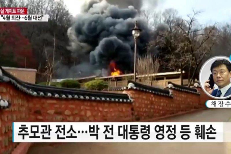 南韓前總統朴正熙位於慶尚北道龜尾市的故居1日下午傳出火警。(翻攝影片)