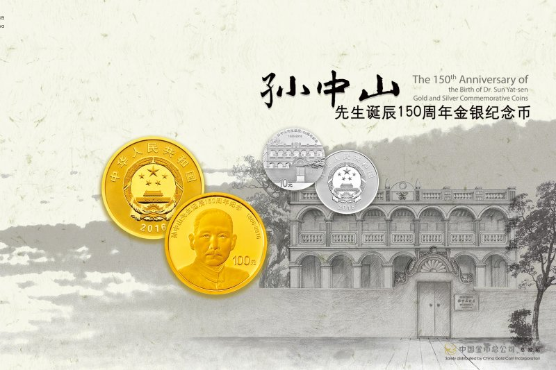 中國人民銀行發行的孫中山紀念金幣與銀幣。