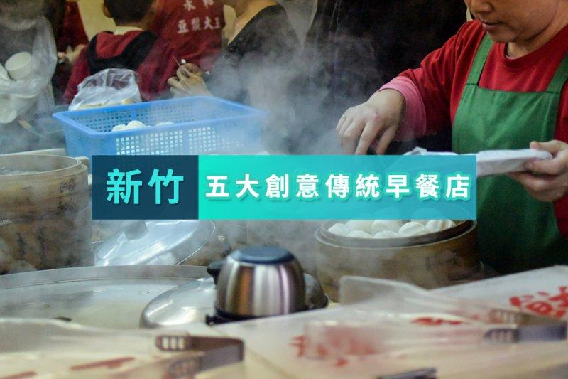 被戲稱美食沙漠的新竹,其實擁有不少美味便宜的早餐店!(圖/kkday提供)