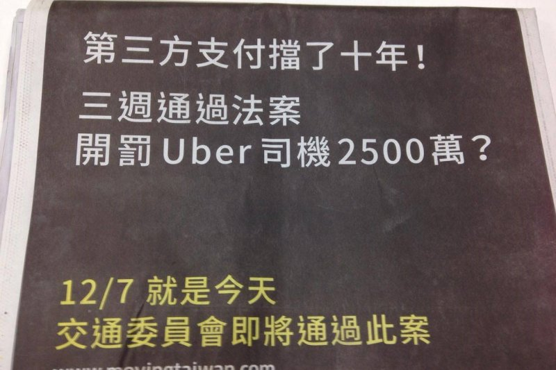 2016-12-07-UBER刊登報紙廣告-風傳媒翻攝