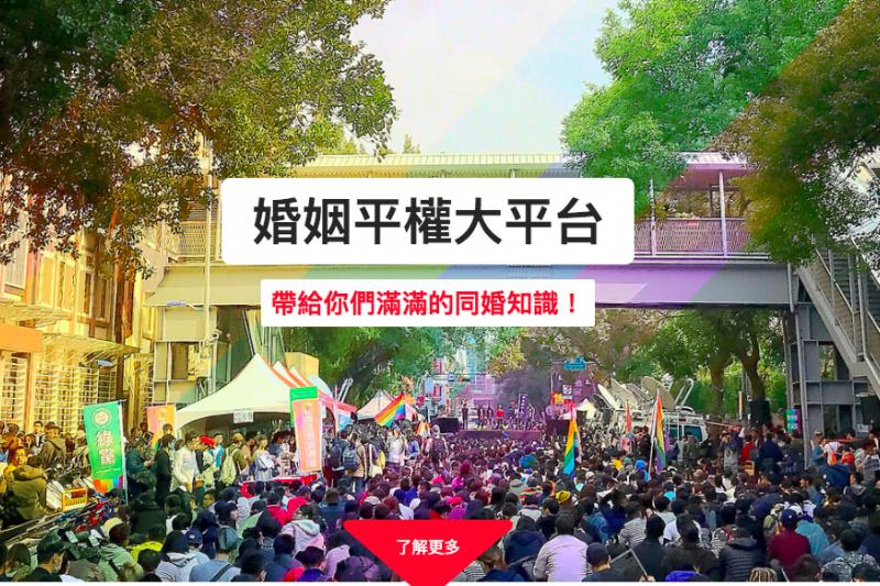 台灣同志諮詢熱線推出婚姻平權大平台,表示要帶來滿滿的同婚知識。(取自婚姻平權大平台網站)