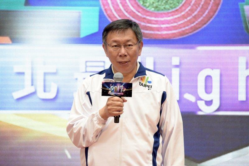 台北市長柯文哲8日出席記者會,表示台北跨年是國際地標。(台北市政府提供)