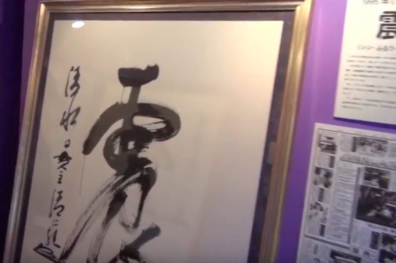 1995年發生阪神大地震及震驚社會的東京地鐵沙林毒氣事件,「震」自成為當年代表漢字。(圖截自Youtube)