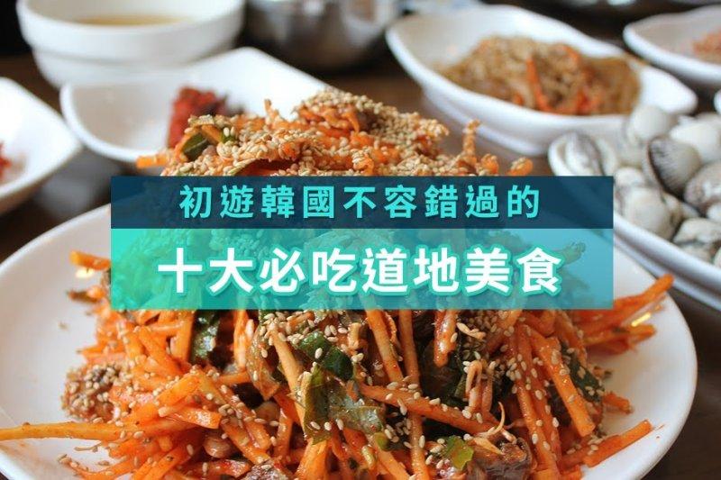 韓國十大必吃的小吃美食。(圖/kkday)