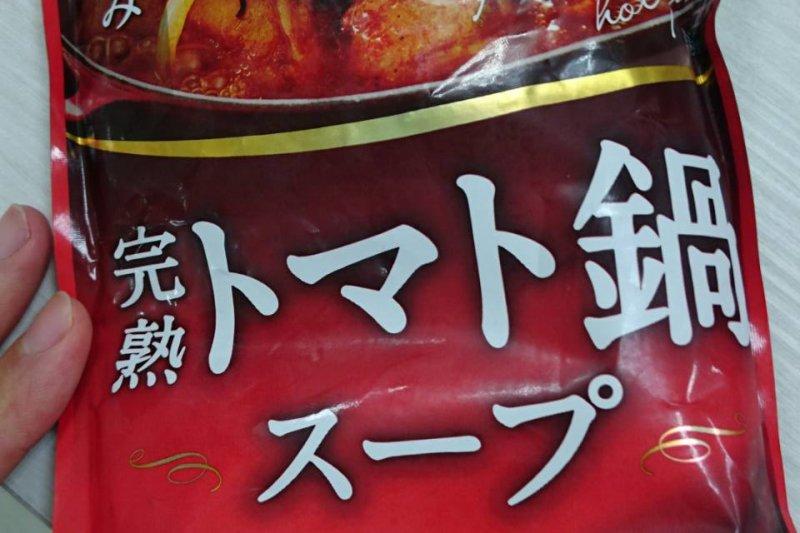 家樂福販售的「牡丹峰完熟番茄鍋湯底」經衛福部確認輸自福島。(取自衛福部食藥署網站)