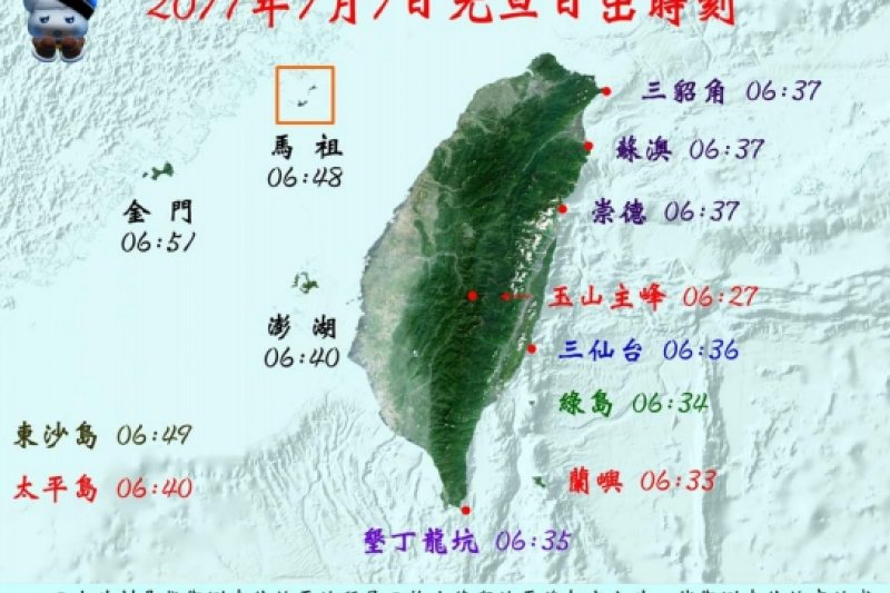 明年台灣本島第1道曙光預計將在清晨6點35分出現在屏東墾丁龍坑,花蓮崇德和宜蘭蘇澳會晚一點,約在6點36分出現。(取自中央氣象局)