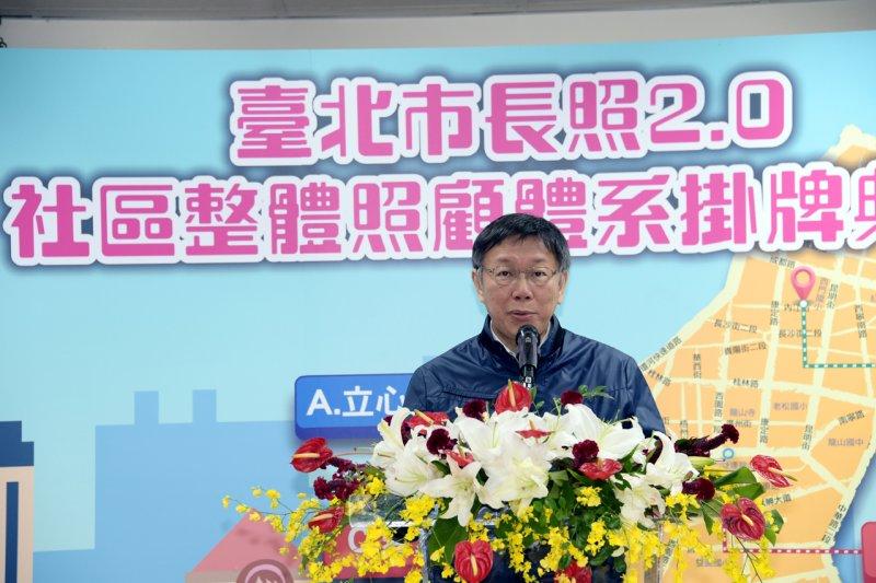 台北市長柯文哲出席台北市長照2.0社區整體照顧體系掛牌典禮。(取自台北市政府網站)