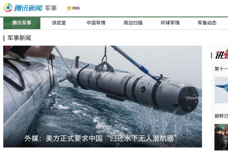 騰訊軍事以首頁報導美方無人潛航器被劫的消息。