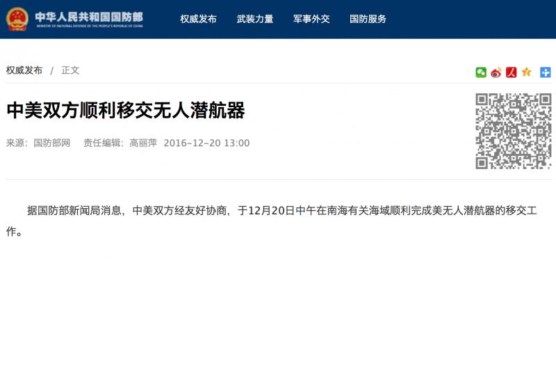 中國國防部證實日前遭到中方扣留的無人潛航器,已經交還給美軍。