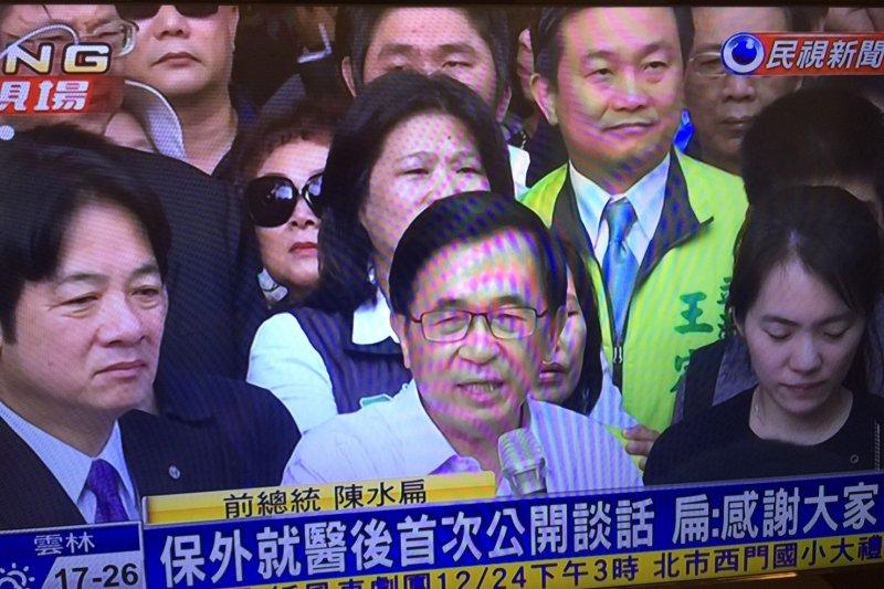 前總統陳水扁24日上午同妻子吳淑珍出席女兒陳幸妤在台南開設的牙醫診開幕典禮並發表致詞。(翻攝民視新聞)