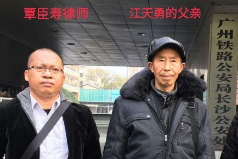 江天勇父親江良厚和律師覃臣壽12月15日在長沙索要江天勇的拘留書面通知未果。(網路圖片)