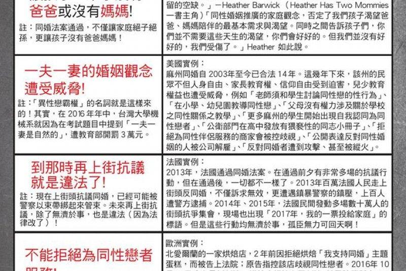反同團體捍衛家庭學生聯盟推出新傳單,鼓勵民眾列印宣傳。(取自捍衛家庭學生聯盟臉書)