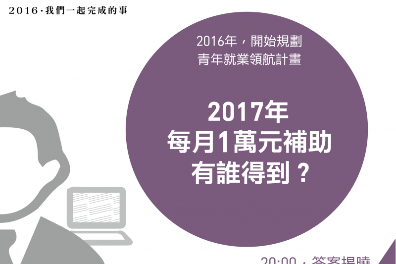 民進黨臉書推出「2016我們一起完成的事」臉書互動介面發表記者會,透過有獎徵答,宣揚2016年的蔡政府的成績。(取自民主進步黨臉書)