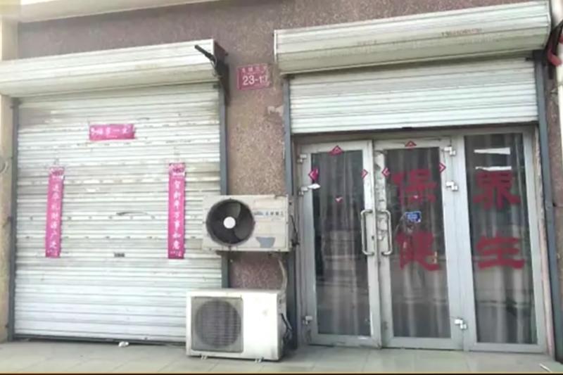 據稱是雷洋接受性服務的足療店。(截圖自Youtube)