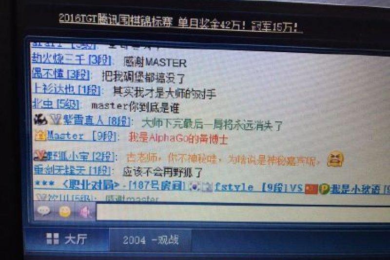 Master在4日晚間終於承認:他就是AlphaGo,代為執子的是來自台灣的黃士傑博士,也是AlphaGo的首席程式設計師。