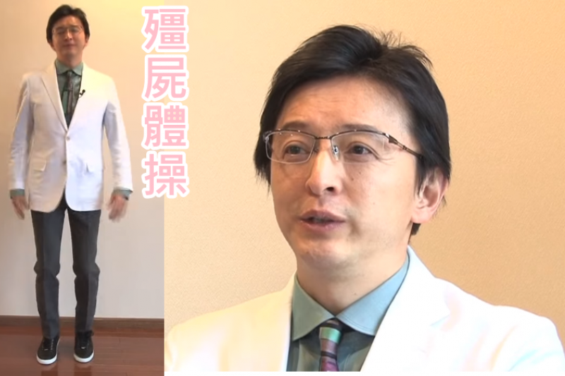 補腎 壯陽 藥物排行 - 懶人有氧運動!日本醫師研發「殭屍體操」搖晃身體3分鐘,血管年齡立刻年輕9歲!