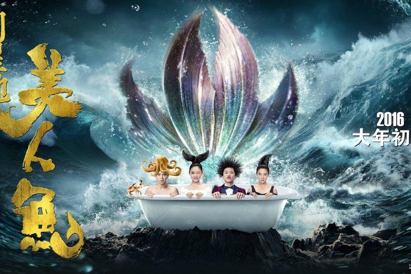2016年中國最賣座電影《美人魚》(網路截圖)