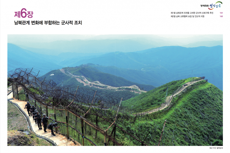 南韓2016國防白皮書第六章:調整軍事措施,滿足不斷變化的南北韓關係。