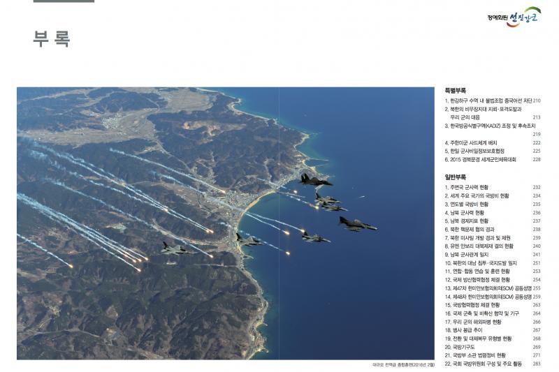南韓2016國防白皮書內頁的南韓戰機。