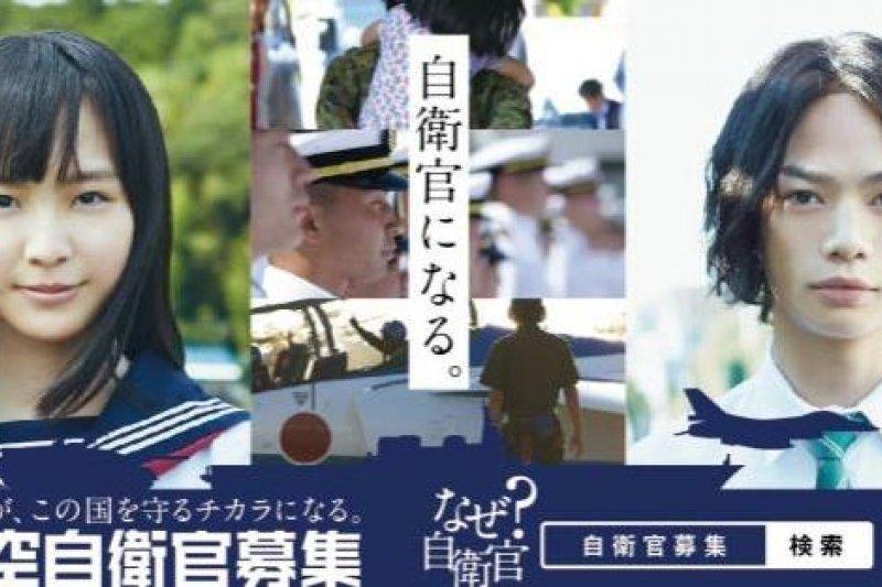 (翻攝日本陸上自衛隊)