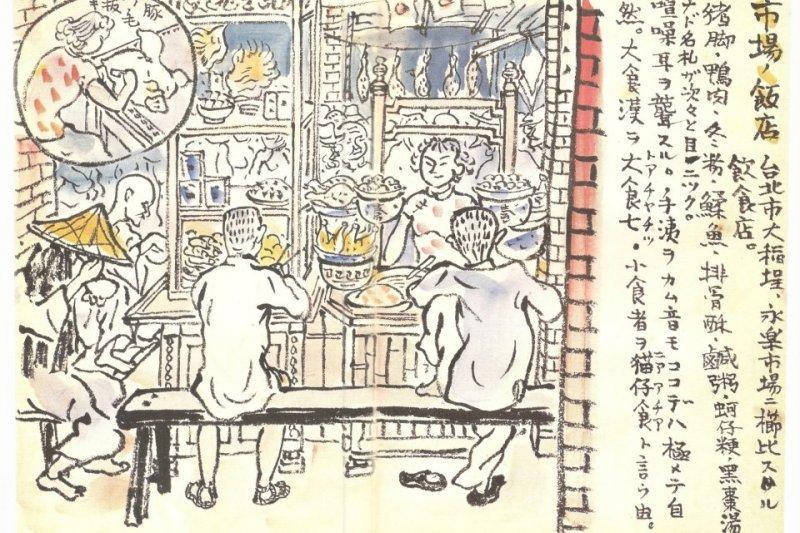 立石鐵臣畫下台灣市場鮮活景象(圖片:作者翻攝自《立石鐵臣‧台灣畫冊》/想想論壇提供)